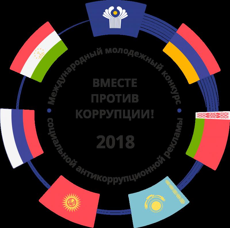Подведены итоги Международного молодежного конкурса антикоррупционной рекламы