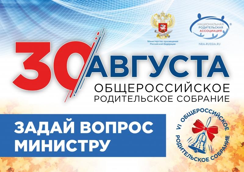 У пензенцев есть возможность задать вопрос Министру просвещения Российской Федерации
